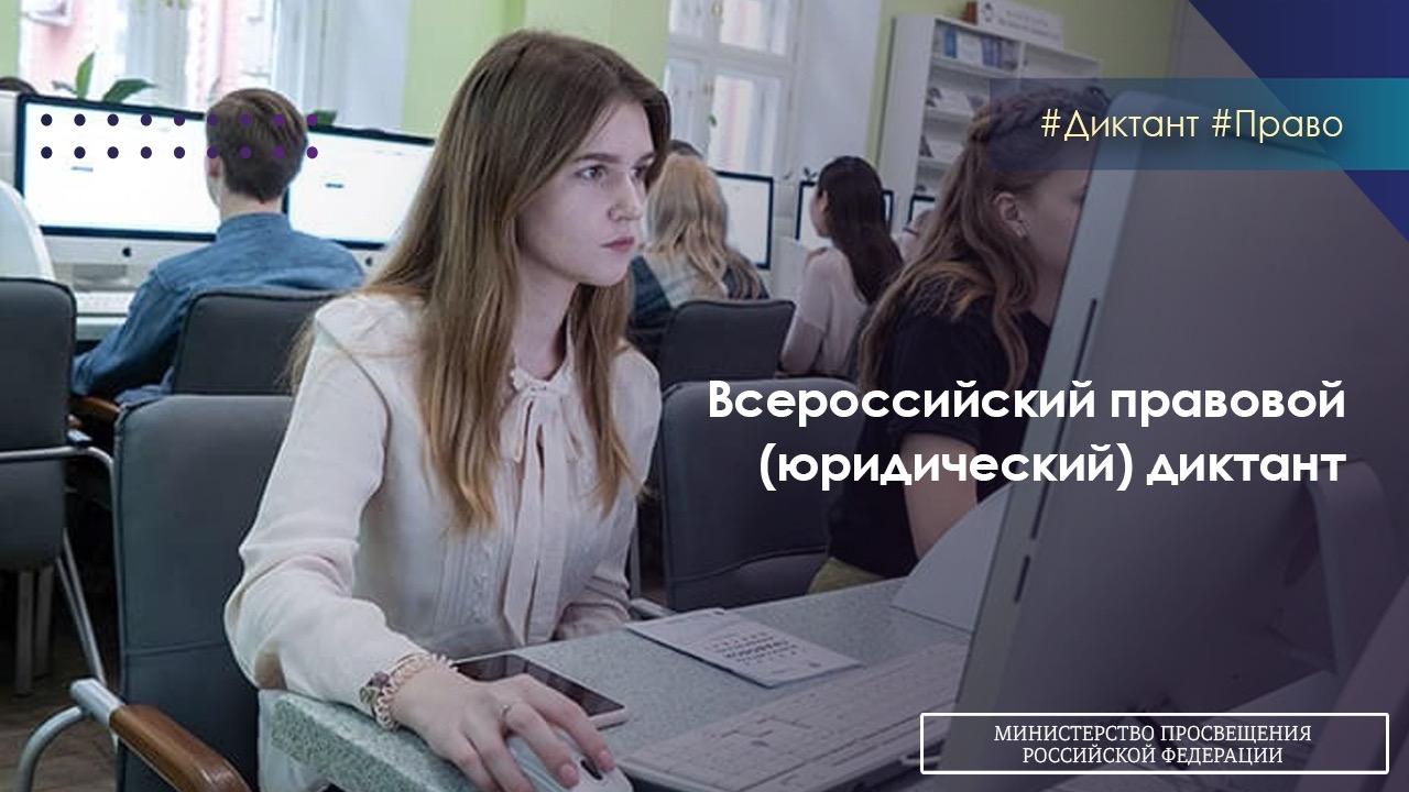 Школьники и студенты, педагоги и родители, а также все желающие могут принять участие во Всероссийском правовом диктанте.