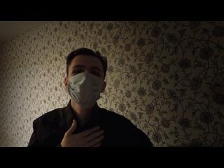 Идеальный пациент (стихи by Катровасер)