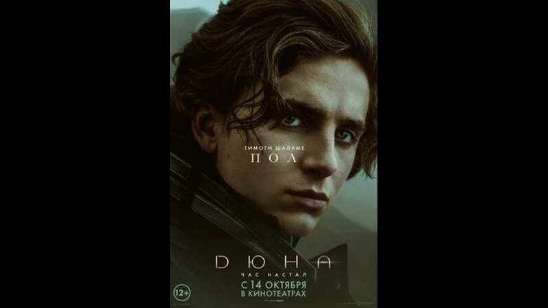 DJ X K Дюна💥 OST Dune 💥Большой Русский трейлер💥Фильм 2021