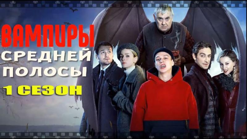 ВАМПИРЫ СРЕДНЕЙ ПОЛОСЫ 2021 Смотрите серии сериала о клане кровопийц из Смоленска