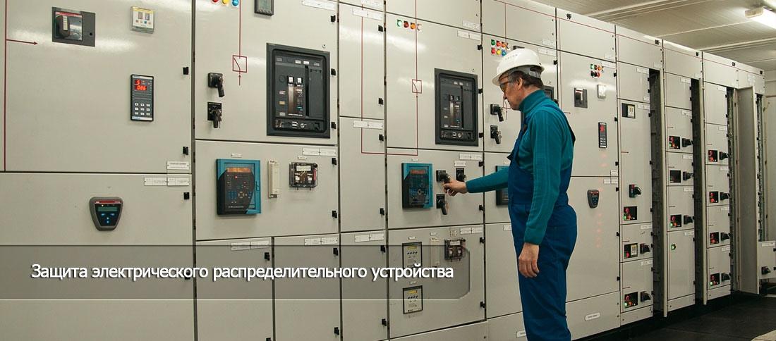 Защита электрического распределительного устройства