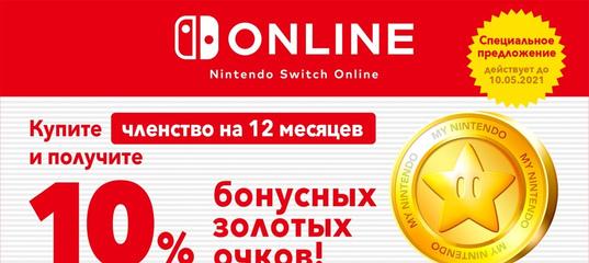 Специальное предложение! Заработайте золотые очки стоимостью до 245 руб. с членством Nintendo Switch