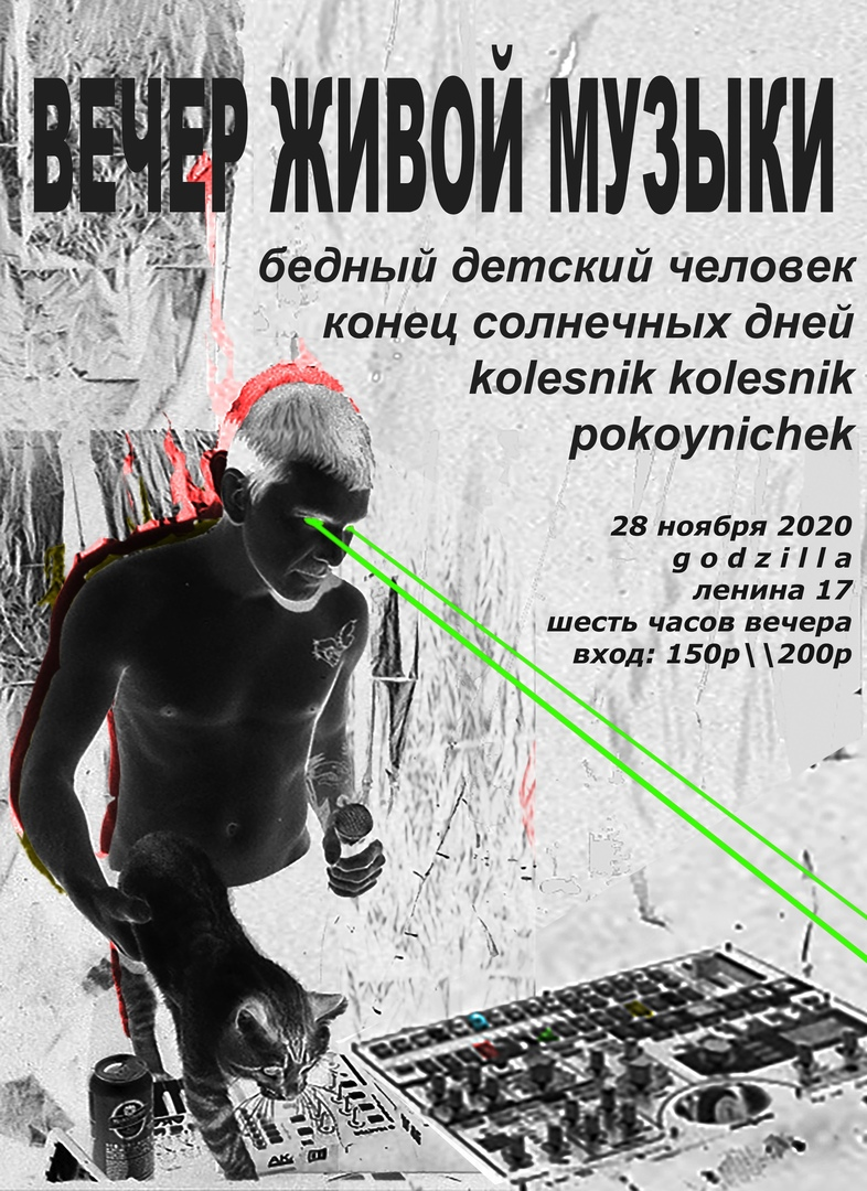Афиша 28.11 Вечер живой музыки // GODZILLA