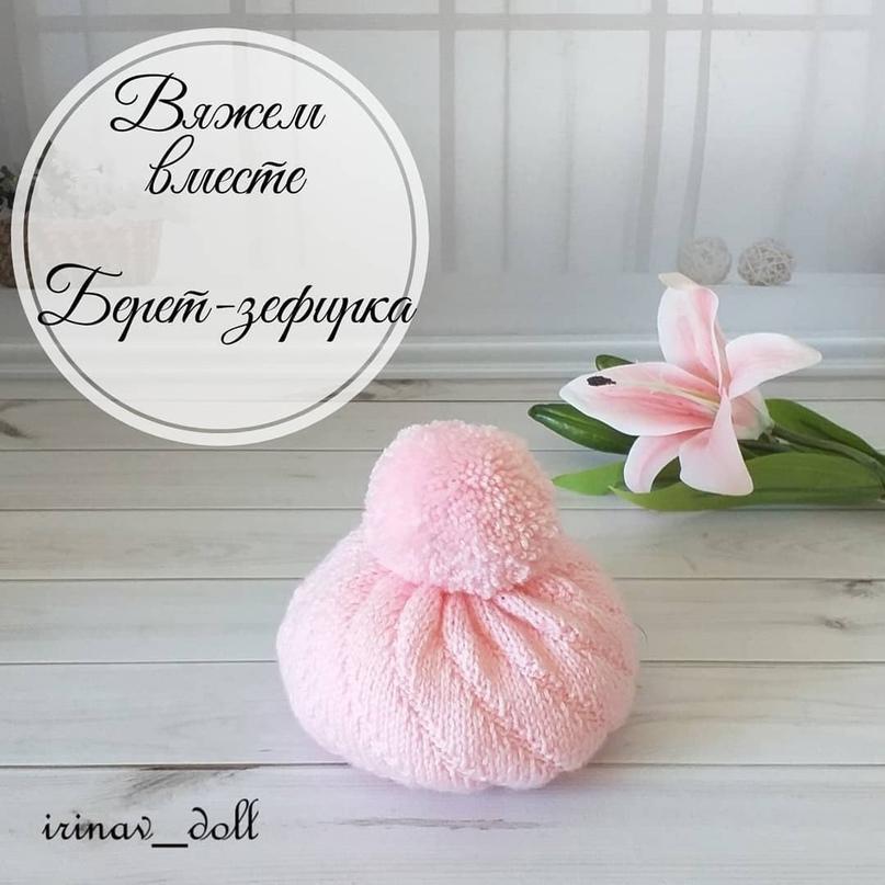 """Берет """"Зефирка"""" для куклы. Автор irinav_doll"""