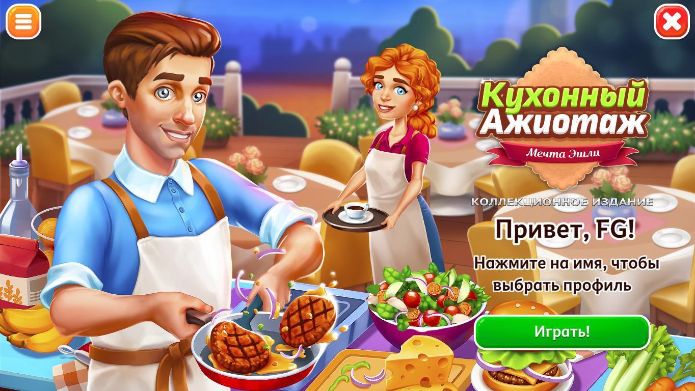 Кухонный ажиотаж 2: Мечта Эшли. Коллекционное издание | Baking Bustle 2: Ashley's Dream CE Multi8 (Rus)