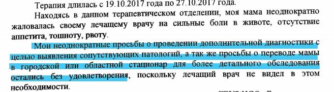 фото «Отправили домой умирать»: пенсионерка из Новосибирской области скончалась вскоре после выписки 3