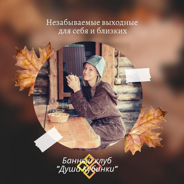ОТДЫХ, КОТОРЫЙ ДАРИТ КРАСОТУ И ЭНЕРГИЮ🍂[club205958...