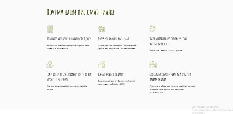 Как заработать больше денег на пиломатериалах и снизить расходы на рекламу, вложили 145 т. на Яндекс Директ, получили 436 заявок., изображение №6