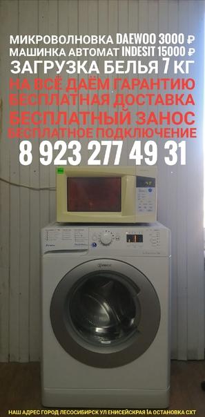 ПЕРВЫЙ В ЛЕСОСИБИРСКЕ КОМИССИОННЫЙ МАГАЗИН. КАЖДЫЙ...