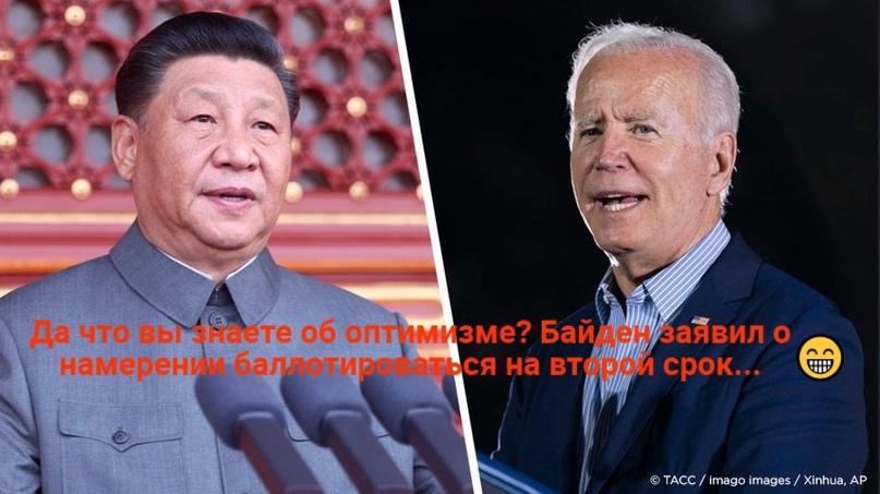 Financial Times: Си Цзиньпин отказал Байдену в личной встрече. Как страшно жить!😎