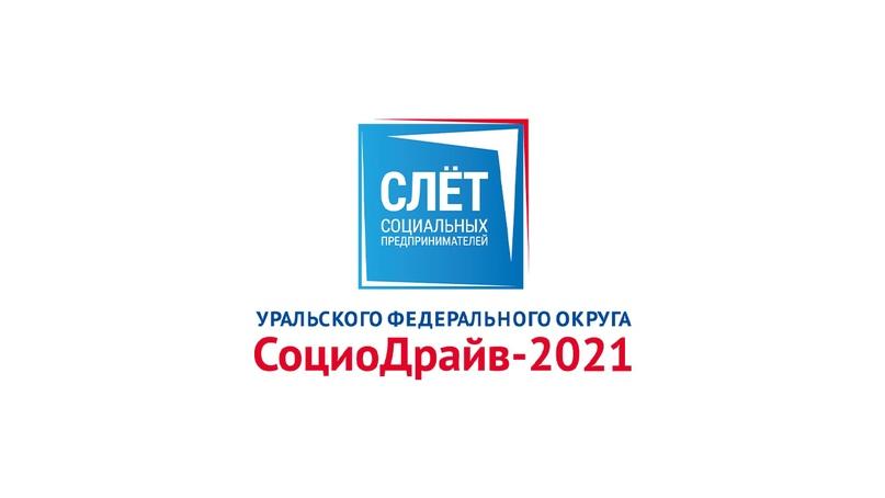 25-26 июня Слёт социальных предпринимателей Уральского федерального округа, изображение №1