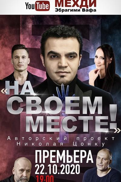 Мехди Эбрагими-Вафа, Москва