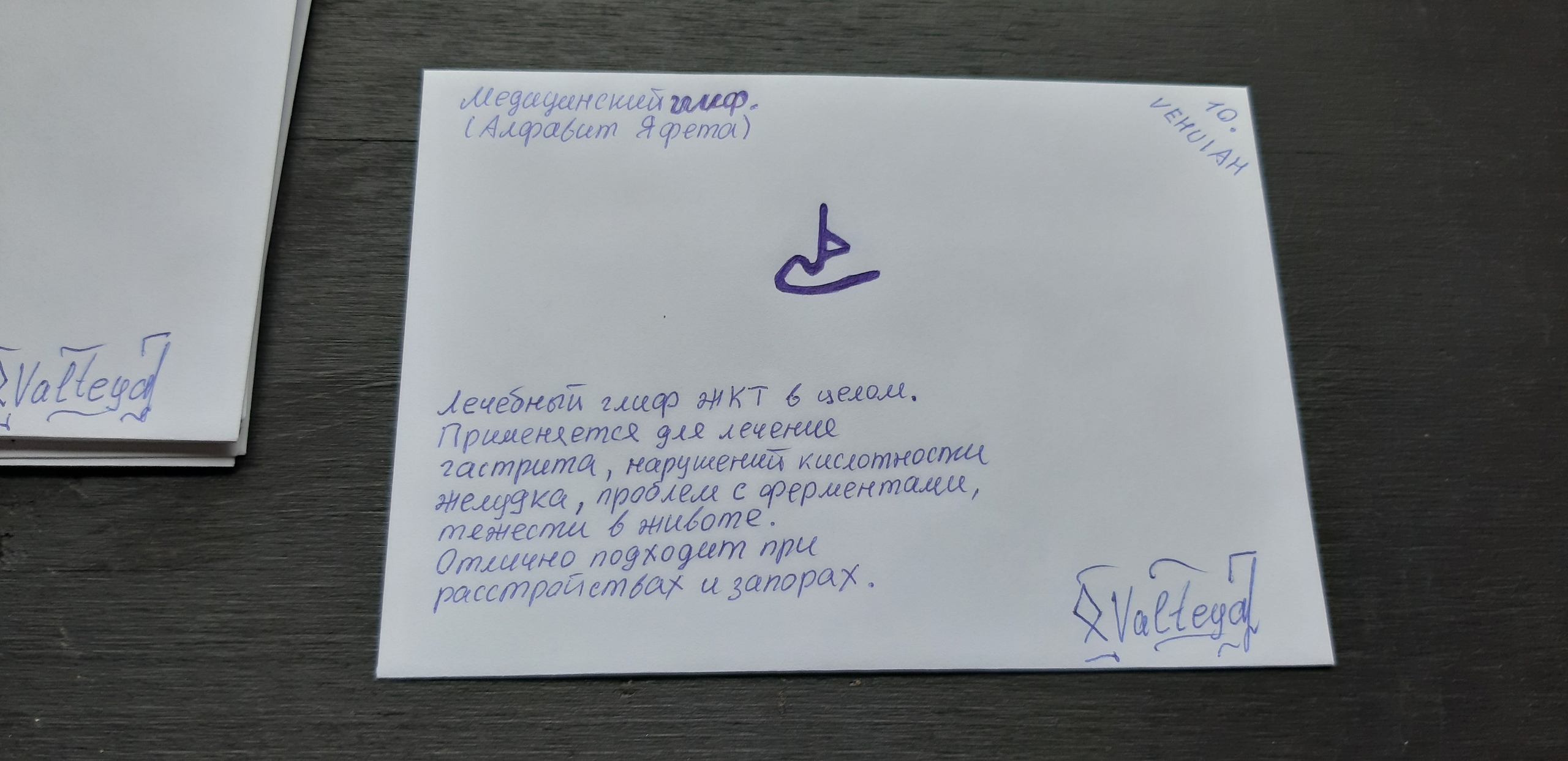 Конверты медицинские глифы. Алфавит Яфета RssCErkGlD8