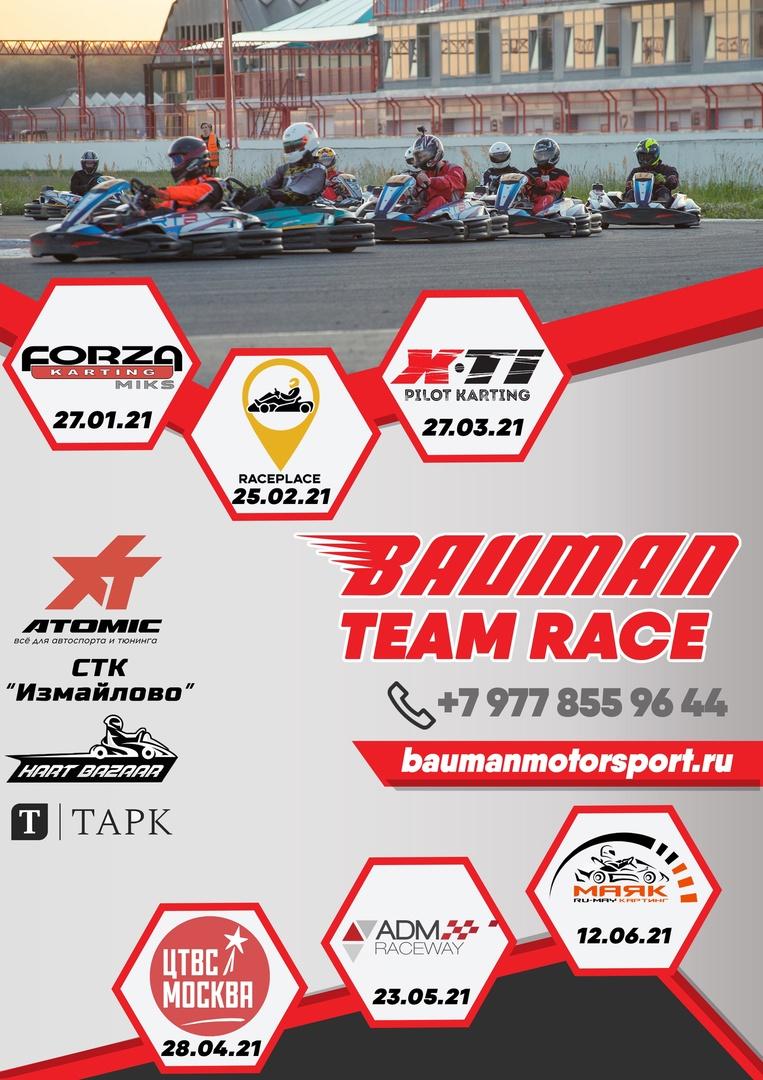 Афиша Москва Bauman Team Race 2021