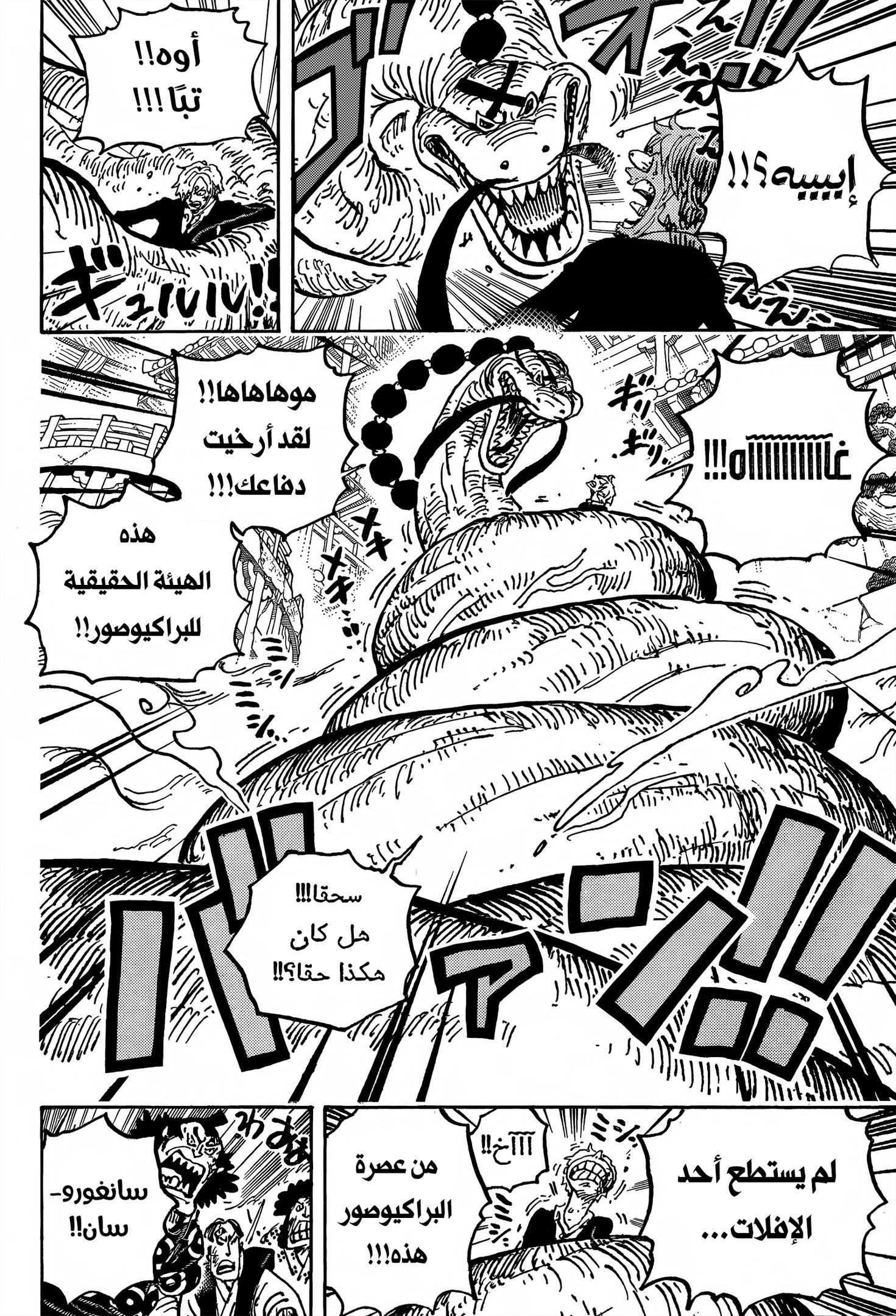 Arab One Piece 1028, image №14