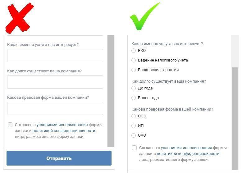 Пример заготовки анкеты для формата lead-ads во ВКонтакте