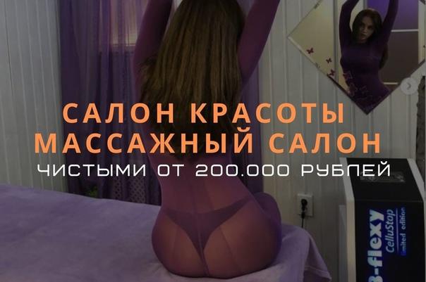 Студия красоты / массажный салон, от 200 000 чисты...