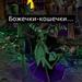 Битва за Вечность (III), Глава I: Сказания королевства Лордерон, image #73