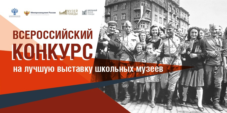 Идёт приём работ на Всероссийский конкурс лучших выставок школьных музеев