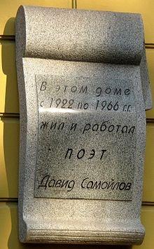 101 год поэту Давиду Самойлову, изображение №3