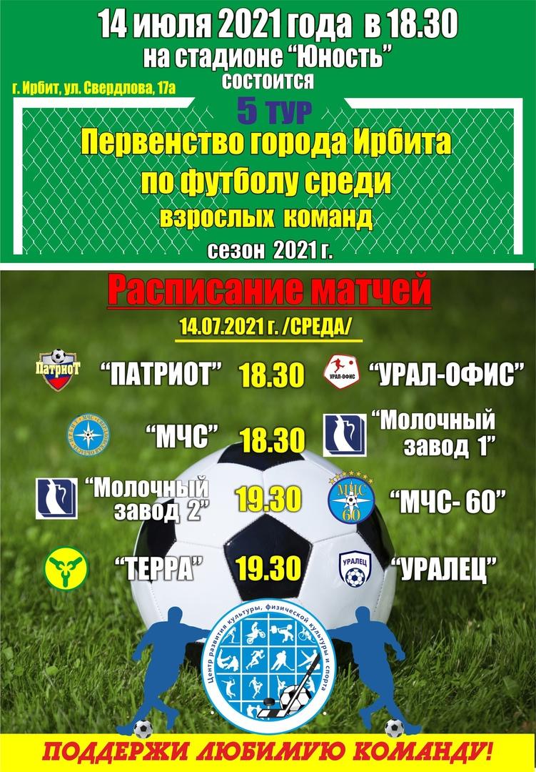 Первенство города Ирбита по футболу среди взрослых команд 5 тур 14 июля 2021
