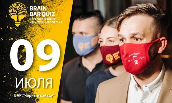 BrainBarQuiz - 9.07 - Квиз в Москве (133 фото)