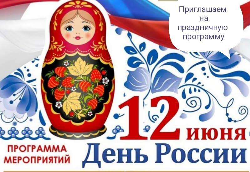 12 ИЮНЯ петровчан и гостей города приглашают на мероприятия, посвящённые Дню России