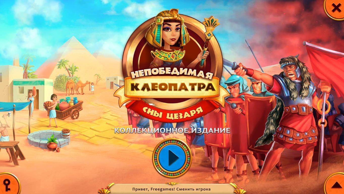 Клеопатра непобедимая: Сны Цезаря. Коллекционное издание | Invincible Cleopatra: Caesars Dreams CE (Rus)