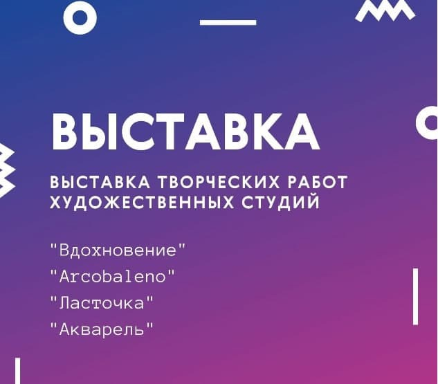 Выставка. Источник: КЦ им. Астахова