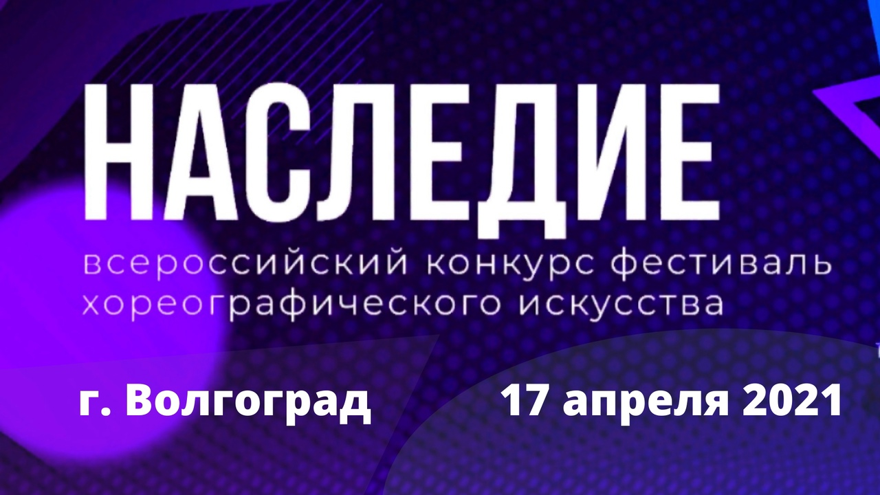 Афиша Волгоград Волгоград конкурс-фестиваль Наследие
