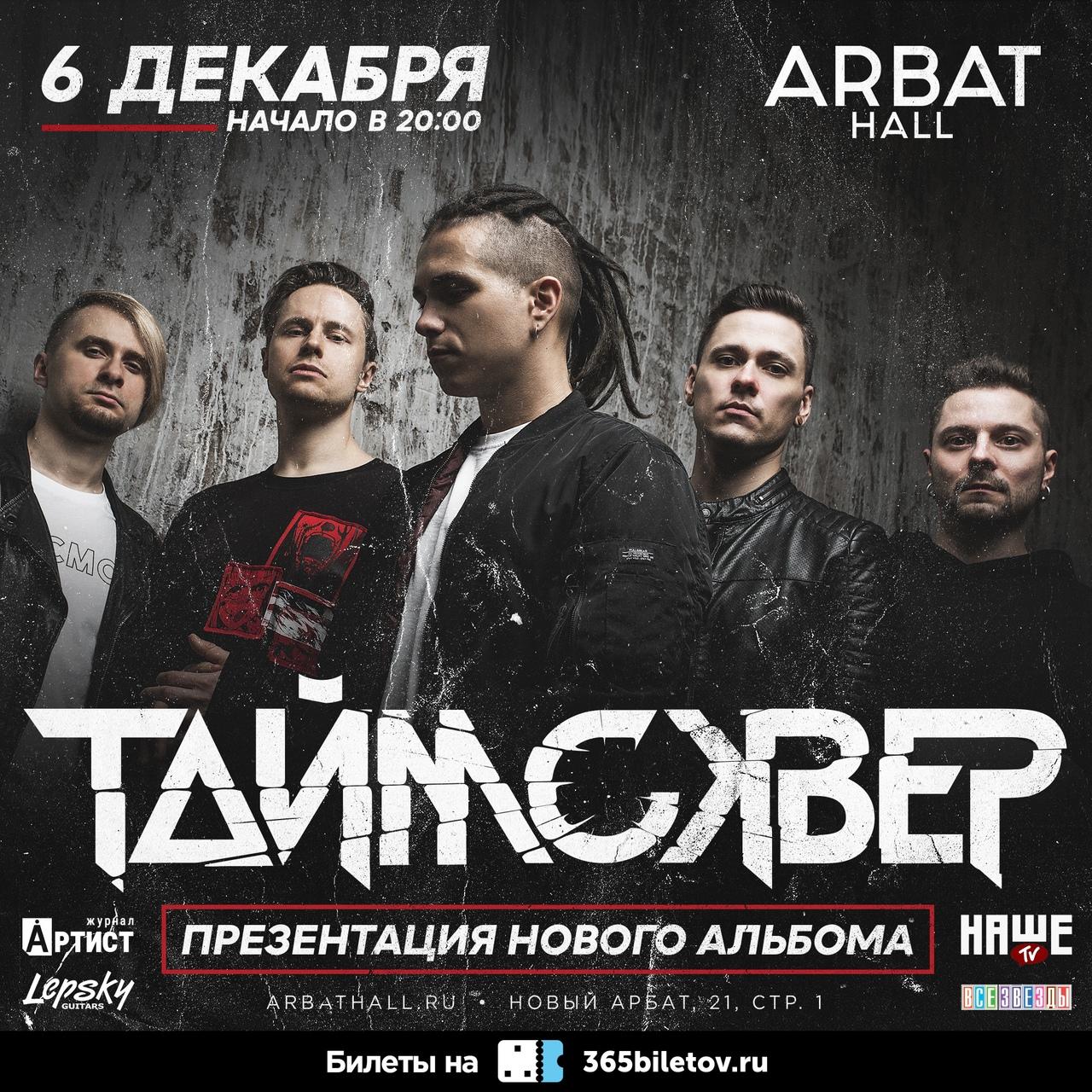 Афиша Москва 6 декабря - ТАйМСКВЕР МОСКВА, Arbat Hall