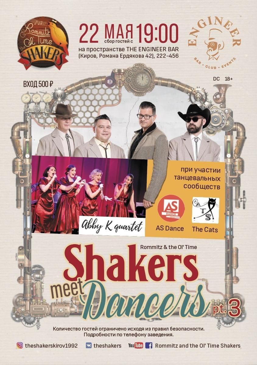 22.05 Rommitz & the Ol' Time Shakers в баре Инженер!