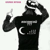Саиджон Хасанов