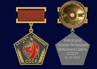 Шестьдесят лет назад, 14 апреля 1961 года, было учреждено почётное звание «Лётчик-космонавт СССР»