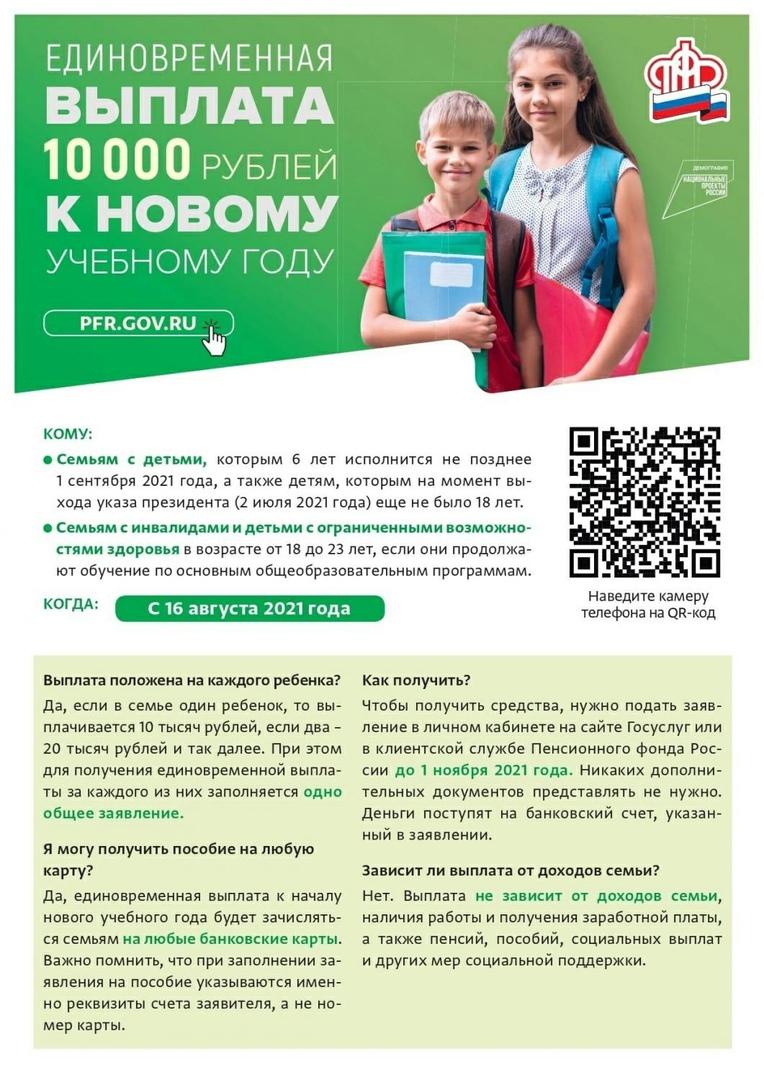 Выплата 10000 рублей