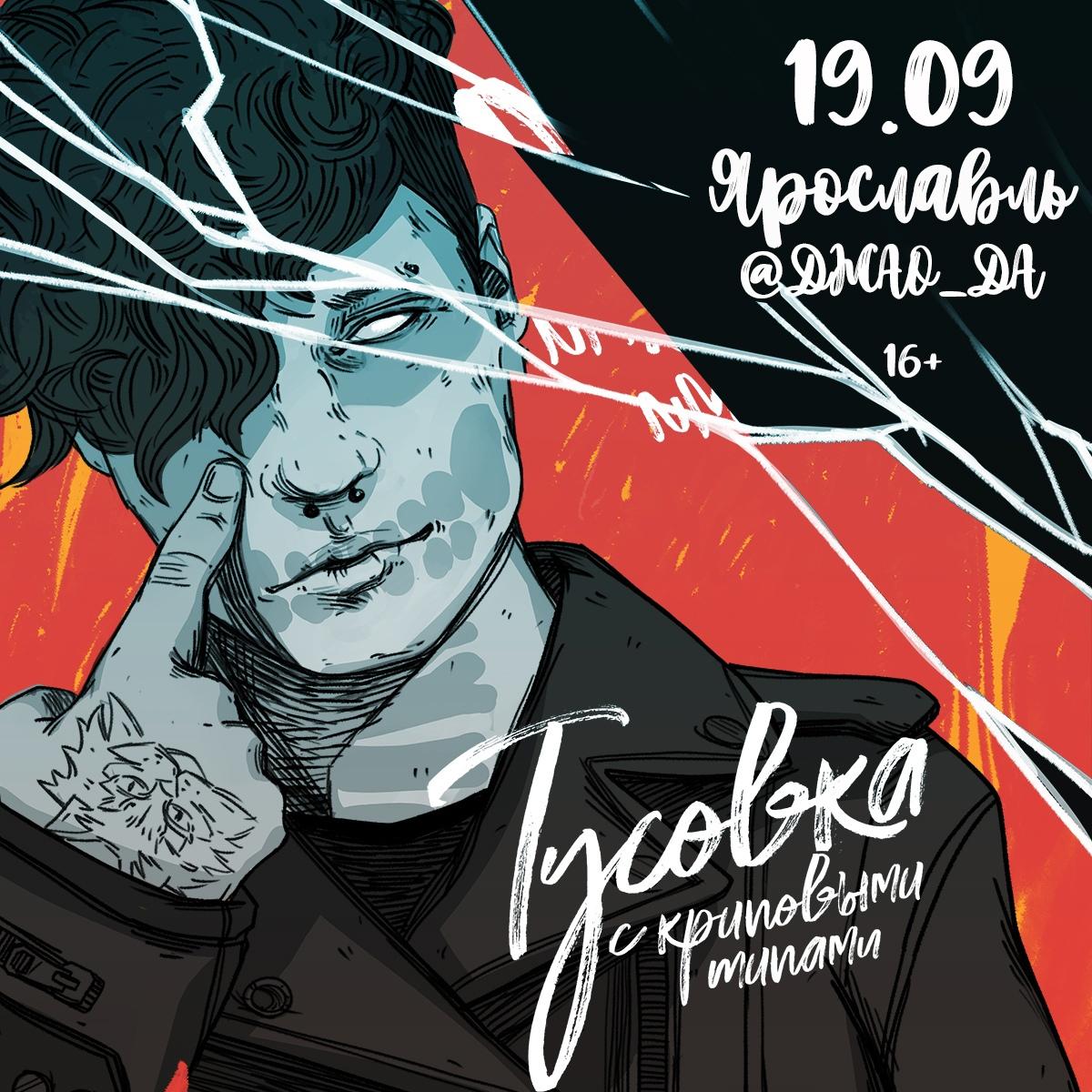 Афиша Ярославль МУККА / 19.09 ЯРОСЛАВЛЬ Джао Да