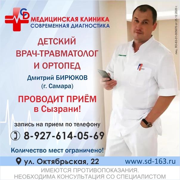 Ортопед из Самары проведёт приём в Сызрани!2 НОЯБР...