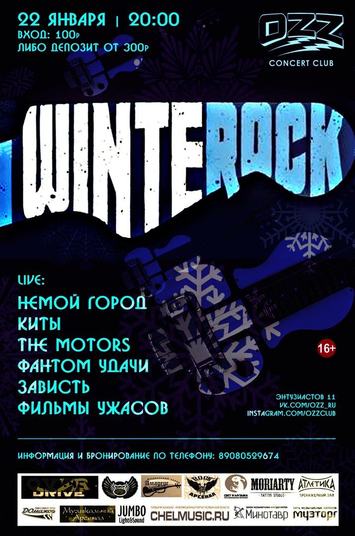 Афиша 22.01 Winter Rock