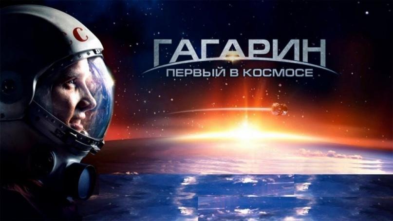 В День космонавтики «Единая Россия» покажет оренбуржцам фильм о Гагарине