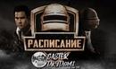 TaOmi Taky   Дзержинск   8