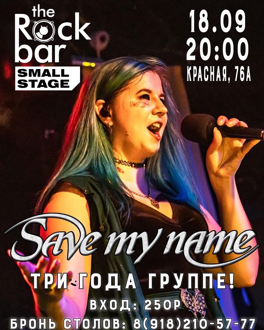 Афиша 18.09 / Save My Name RockBarSmallStage