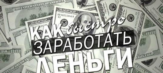 Новый проект, вход всего 5 рублей! Платит, проверено!