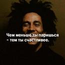 Емельяненко Александр | Москва | 19