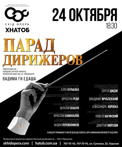 Парад дирижеров состоится в Схіd Opera24 октября👉...