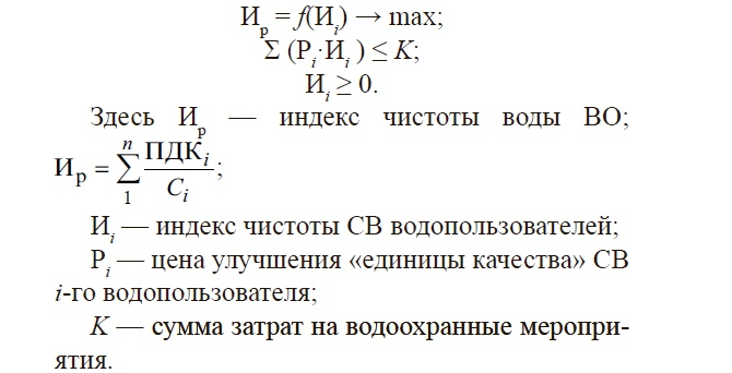 Региональные нормативы по сбросу сточных вод в водные объекты РФ, изображение №5