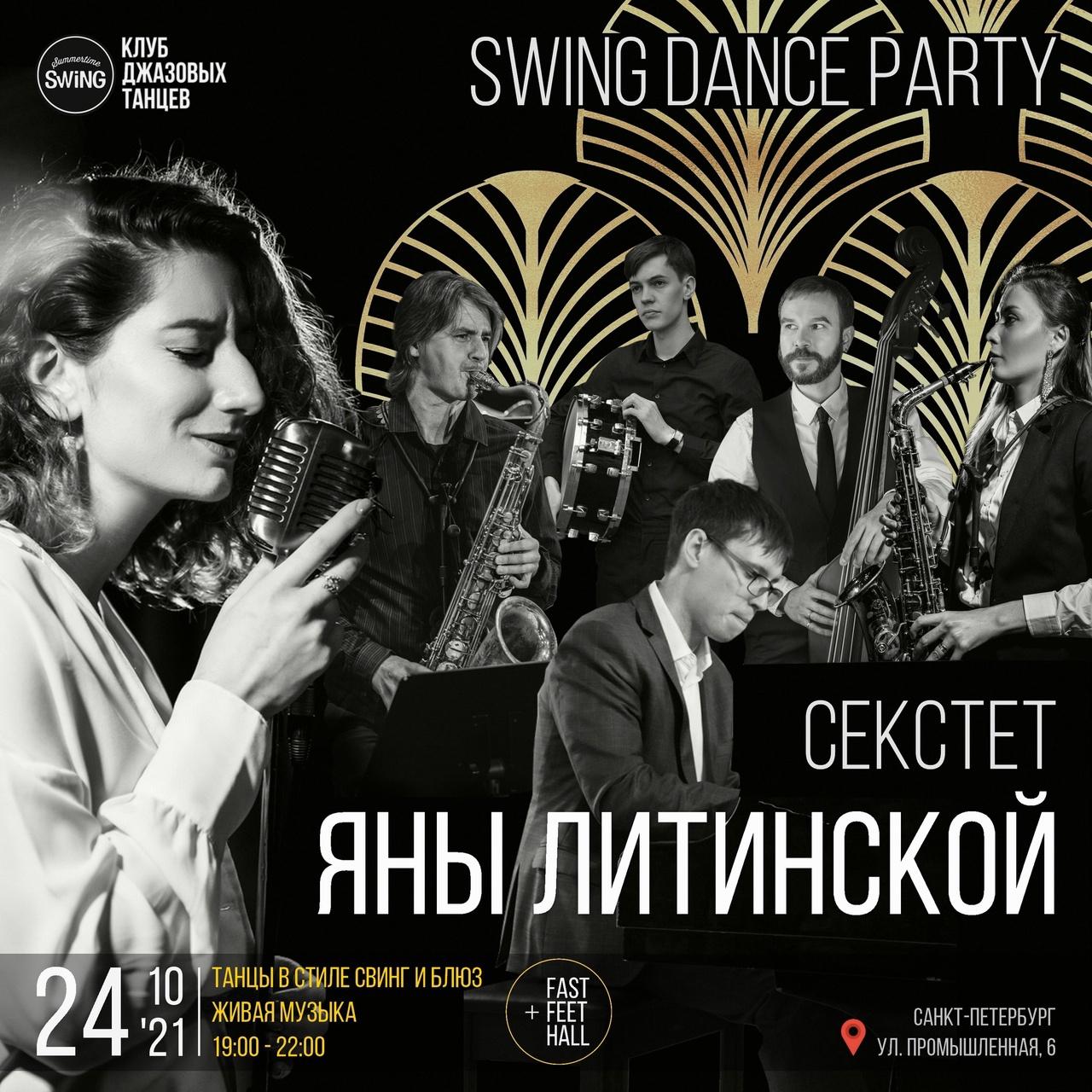 24.10 Секстет Яны Литинской в клубе Summer Time Swing!