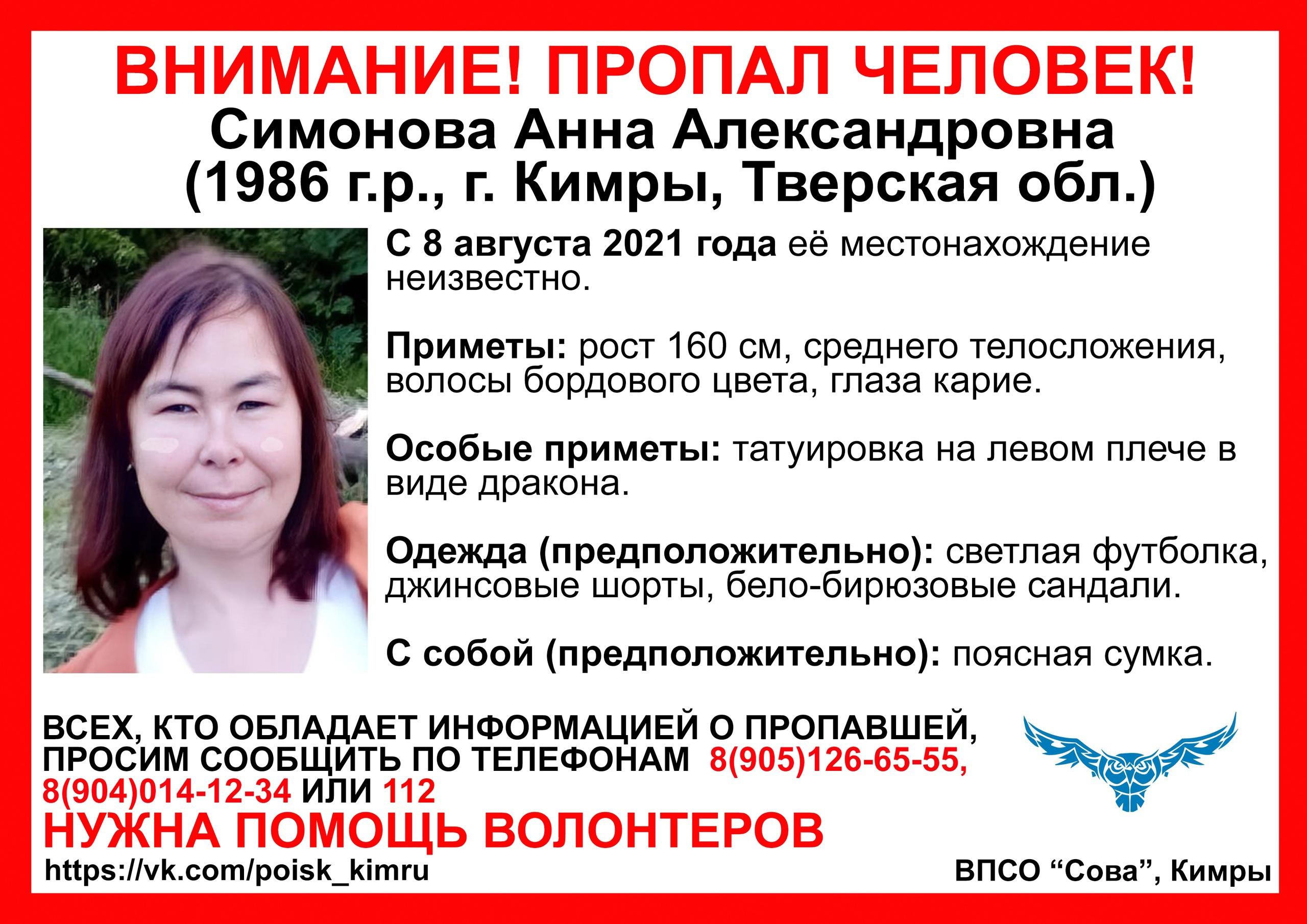 В Тверской области ищут женщину с татуировкой дракона