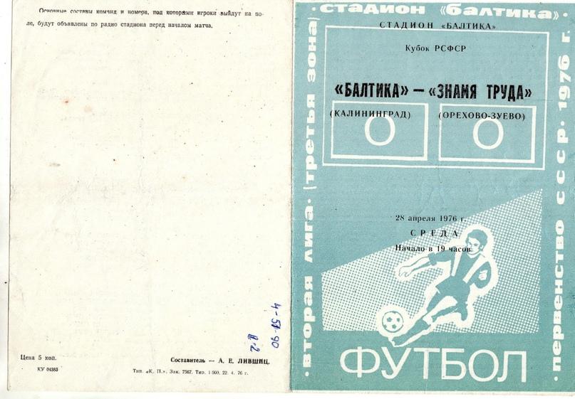 1976 год. Лицевая сторона программки кубкового матча со «Знаменем Труда»
