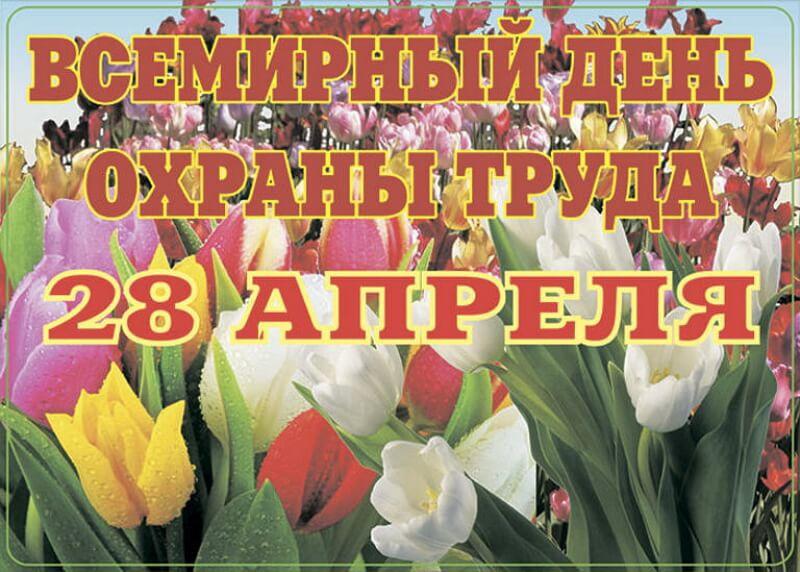 28-aprelya-vsemirnyj-den-okhrany-truda-2021