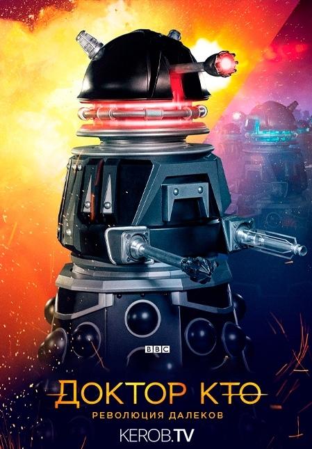 Доктор Кто | Doctor Who | 13 сезон